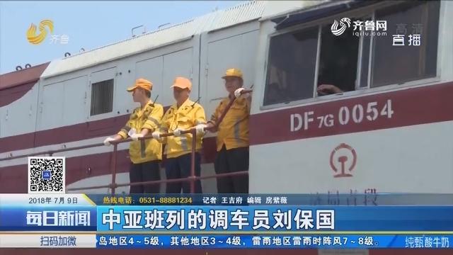青岛:中亚班列的调车员刘保国