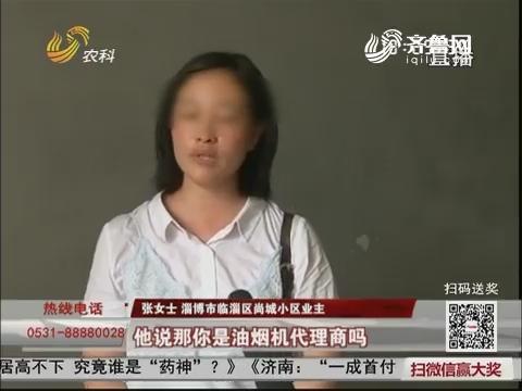 """【荣凯有说法】淄博:新房离奇成""""旧房"""" 挂满热水器油烟机"""