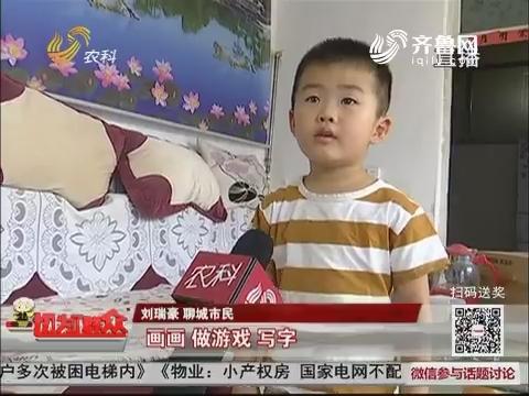 聊城:我家有个文武双全小帅哥