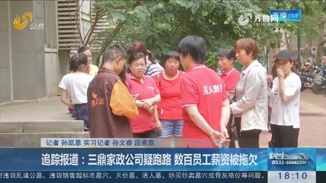 追踪报道:三鼎家政公司疑跑路 数百员工薪资被拖欠