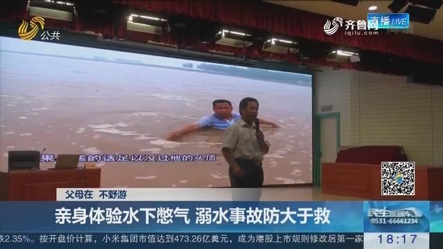 """父母在 不野游:""""阻泳第一人""""王和新走进济南回民中学"""