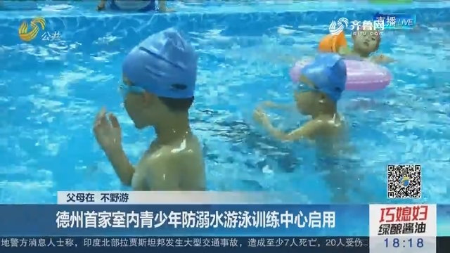 【父母在 不野游】德州首家室内青少年防溺水游泳训练中心启用