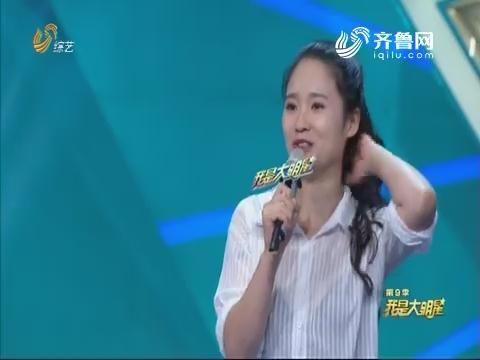 20180709《我是大明星》:闫寒 李鑫挑战默剧表演