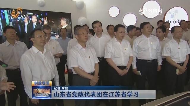 【时政要闻】山东省党政代表团在江苏省学习