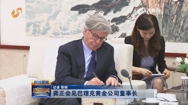 【時政要聞】龔正會見巴理克黃金公司董事長