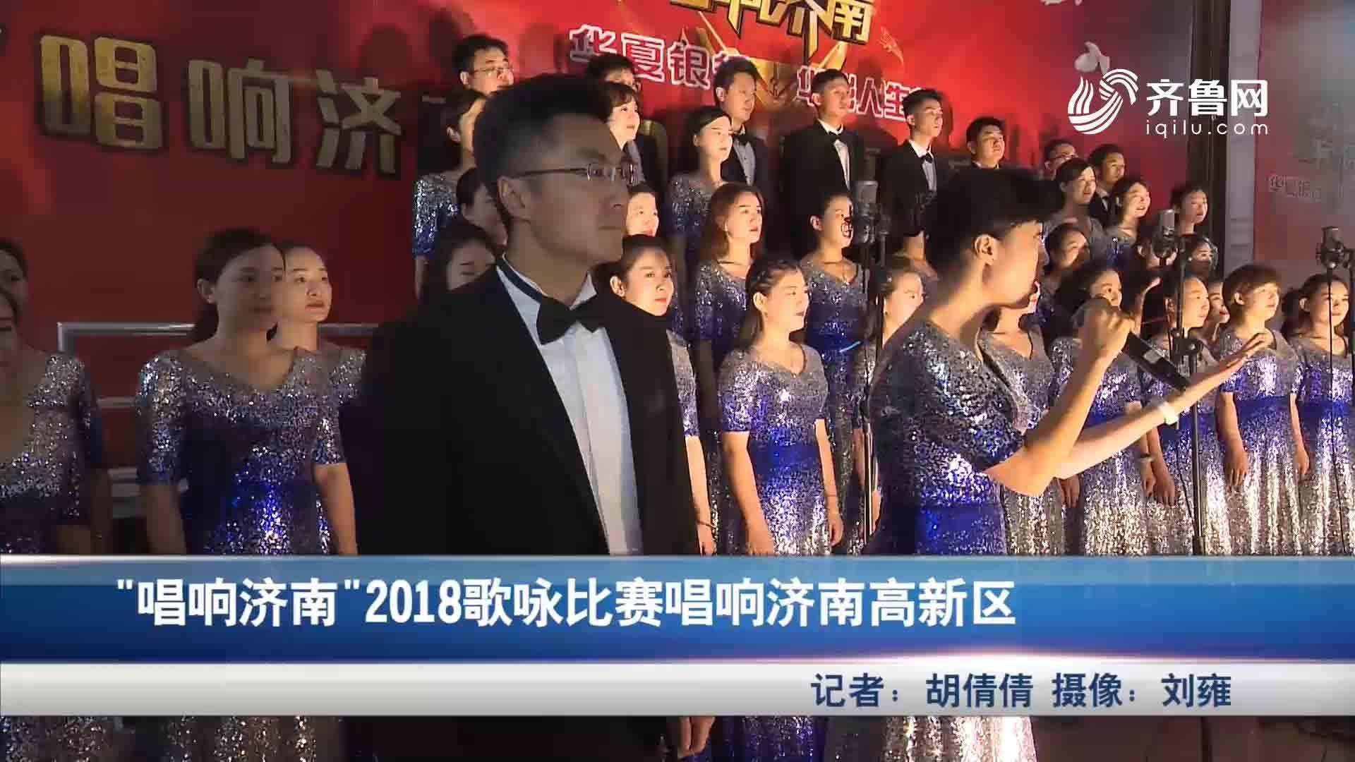 唱响济南2018歌咏比赛唱响济南高新区