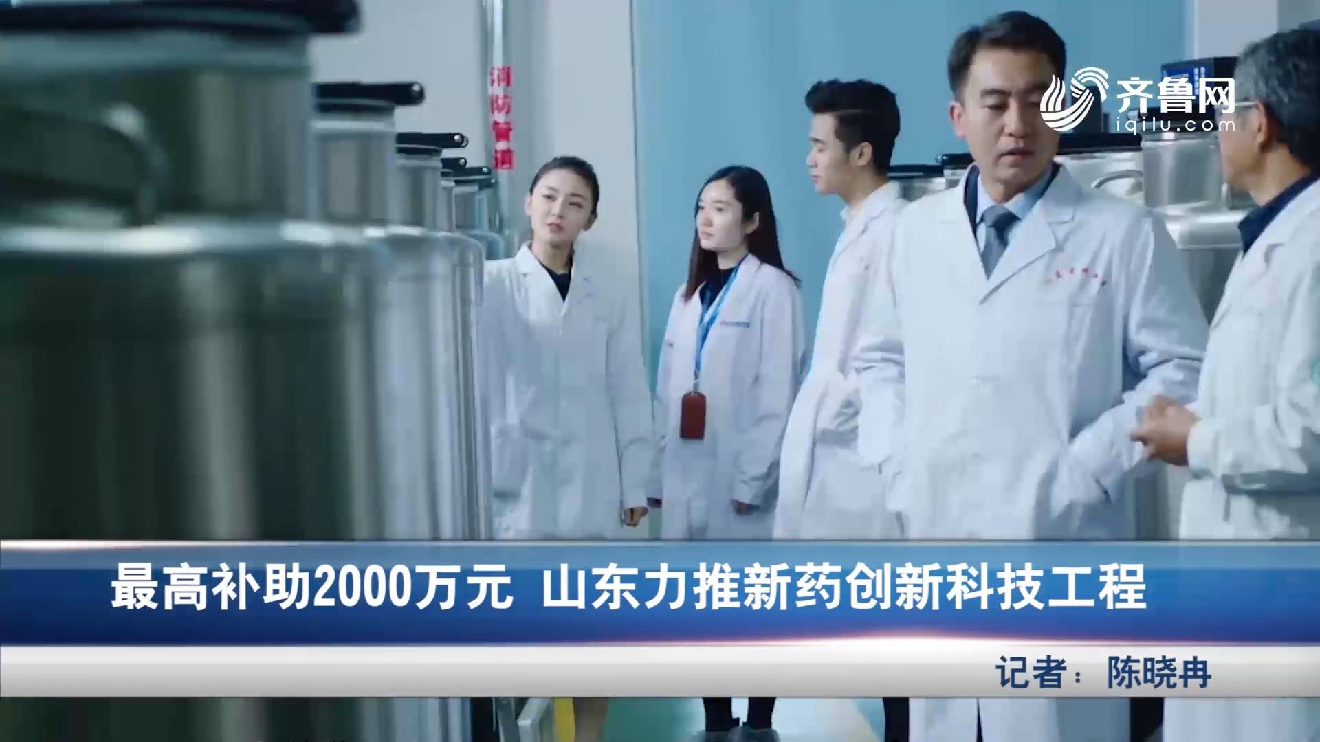 最高补助两千万元龙都longdu66龙都娱乐力推新药创新科技工程