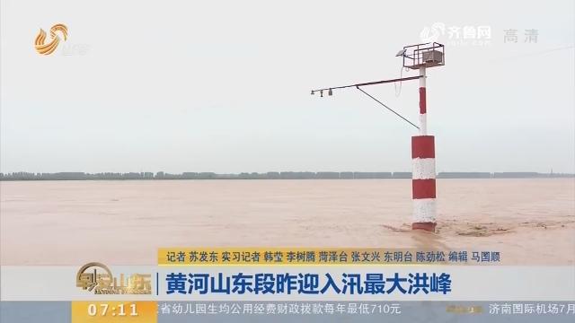 【闪电新闻排行榜】黄河山东段7月9日迎入汛最大洪峰