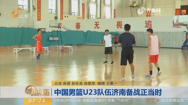 中国男篮U23队伍济南备战正当时