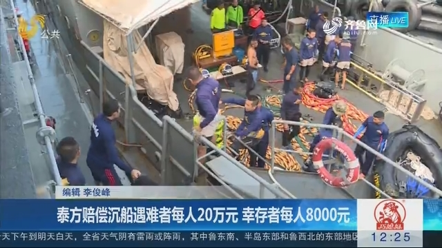 泰方赔偿沉船遇难者每人20万元 幸存者每人8000元