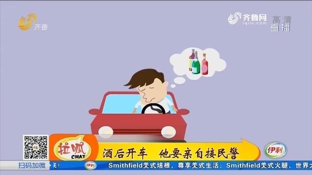 淄博:酒后开车 他要亲自接民警