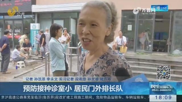 济南:预防接种诊室小 居民门外排长队