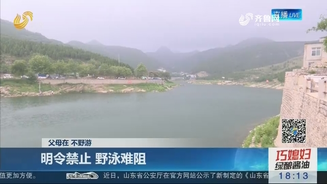 【父母在 不野游】济南:明令禁止 野泳难阻