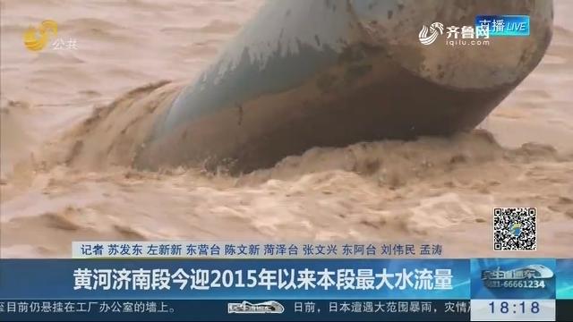 黄河济南段7月10日迎2015年以来本段最大水流量