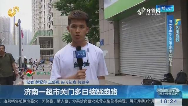 【闪电连线】济南一超市关门多日被疑跑路