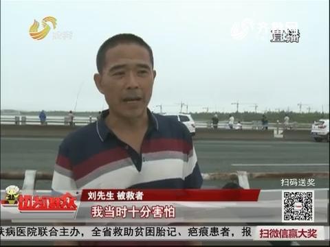 【群众英雄】烟台:最美钣金工  勇救三名溺水者