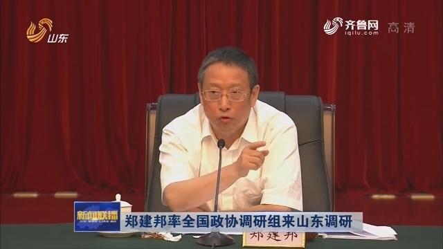 郑建邦率全国政协调研组来山东调研