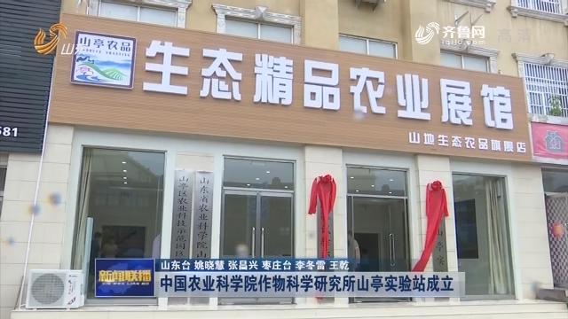 中国农业科学院作物科学研究所山亭实验站成立