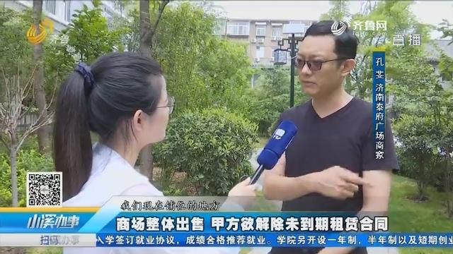 济南:特派员采访求证 被保安围堵