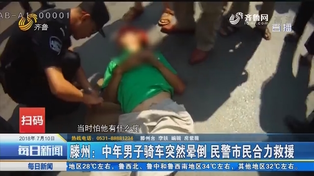 滕州:中年男子骑车突然晕倒 民警市民合力救援