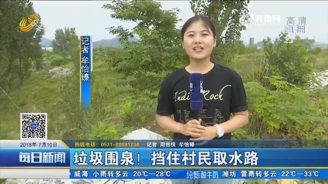 新泰:垃圾围泉!挡住村民取水路