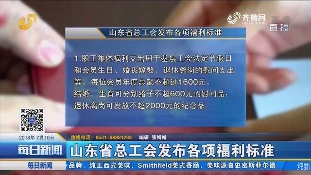 山东省总工会发布各项福利标准