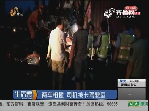昌乐:两车相撞 司机被卡驾驶室