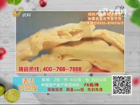 20180710《中国原产递》:清流豆腐皮