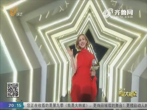 20180710《我是大明星》:美国女孩热爱中国秧歌 自编舞蹈征服评委
