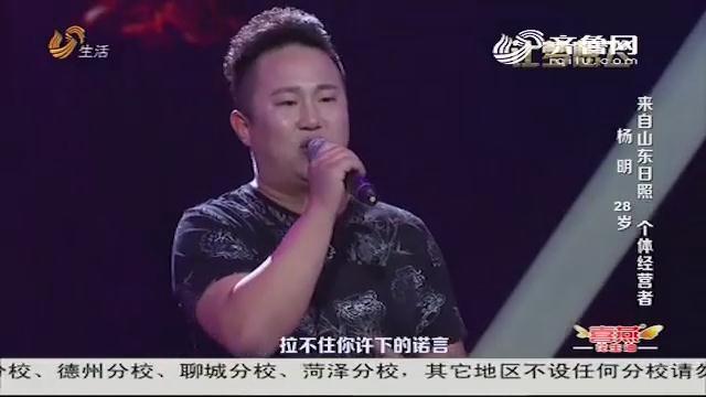 让梦想飞:日照小伙开唱获支持  舞台说出与哥哥的梦想