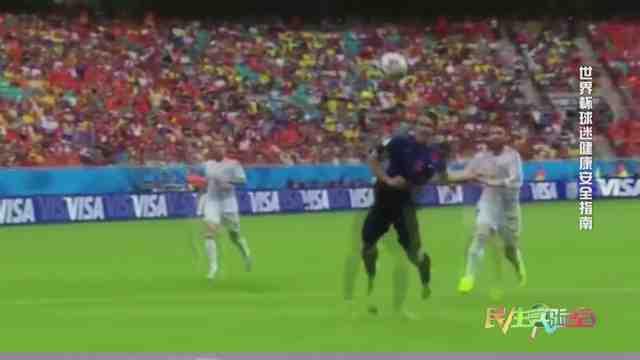 《生活大求真》:世界杯期间这样看球,小心健康发红牌!