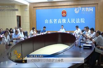 《法院在线》07-10播出:《省法院召开党组扩大会议》