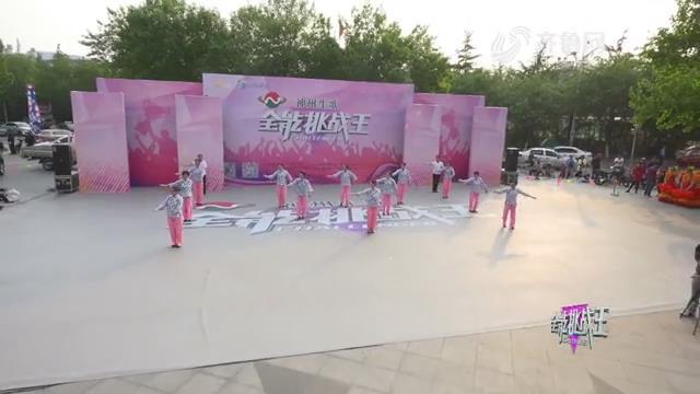 《全能挑战王》潍坊方舟文化广场舞队表演《红梅花又开》