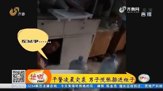 高密:干警凌晨突袭 男子慌张躲进柜子
