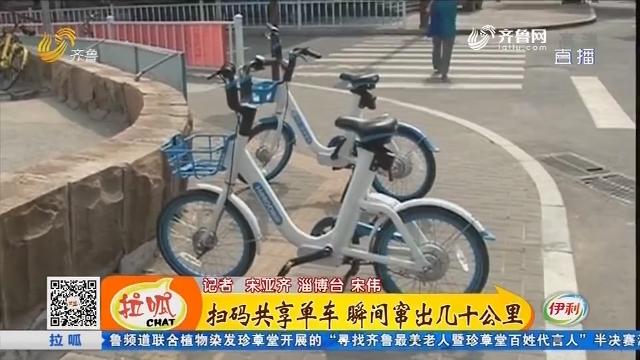 淄博:扫码共享单车 瞬间窜出去几十公里