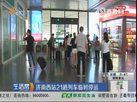 济南西站21趟列车临时停运