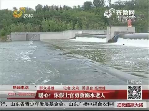 【群众英雄】淄博:暖心!休假士官勇救溺水老人