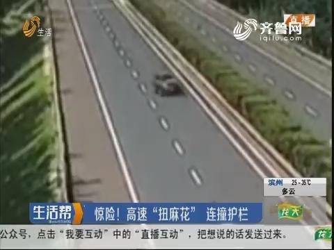 """青岛:惊险!高速""""扭麻花"""" 连撞护栏"""