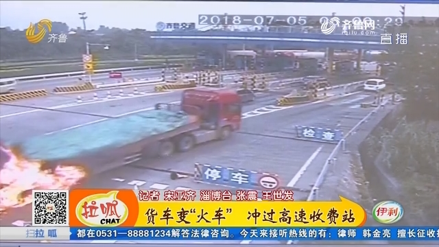 """桓台:货车变""""火车"""" 冲过高速收费站"""