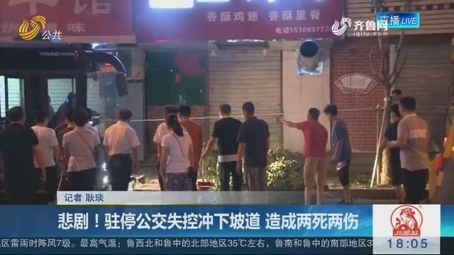 济南:悲剧!驻停公交失控冲下坡道 造成两死两伤