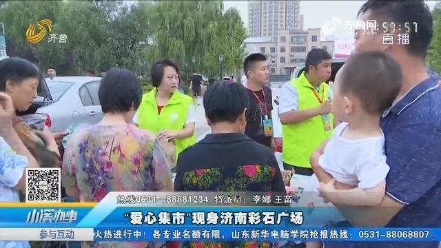 """""""爱心集市""""现身济南彩石广场"""
