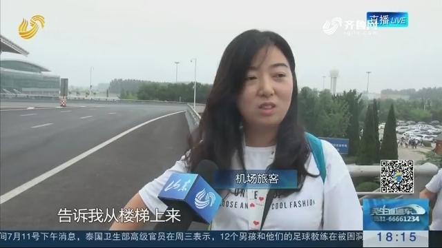济南国际机场:市民扛行李爬4米楼梯乘车