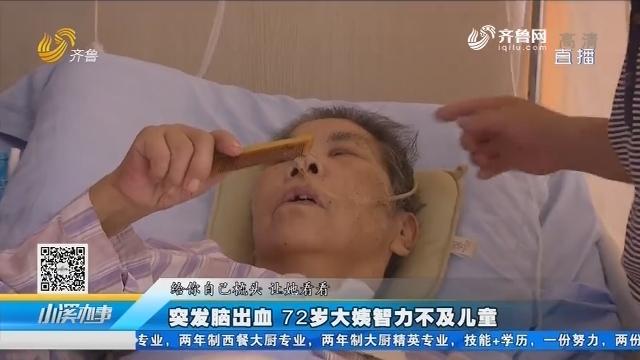 济南:突发脑出血 72岁大姨智力不及儿童