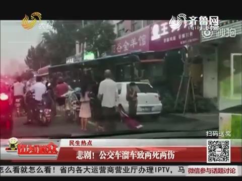 【民生热点】济南:悲剧!公交车溜车致两死两伤