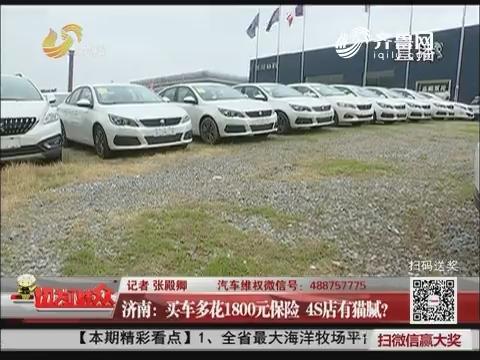济南:买车多花1800元保险 4S店有猫腻?