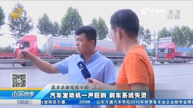 滨州:汽车发动机一声巨响 刹车系统失灵