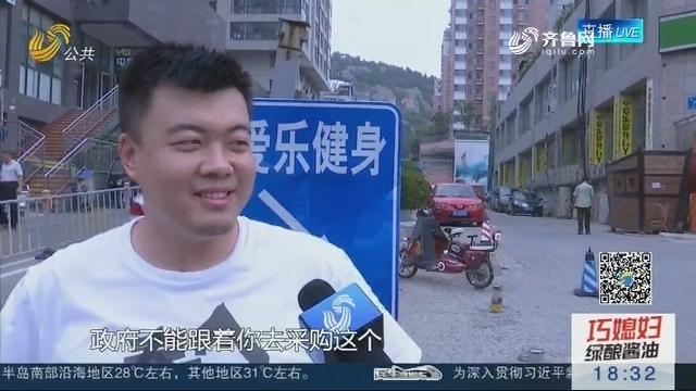 新政:济南下通知禁止毛坯房变精装相涨价