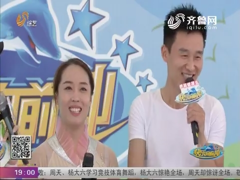 """20180711《快乐向前冲》:韩来玉夫妻二人""""快冲""""荧屏首秀"""