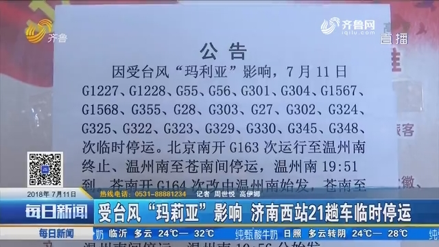 """受台风""""玛莉亚""""影响 济南西站21趟车临时停运"""