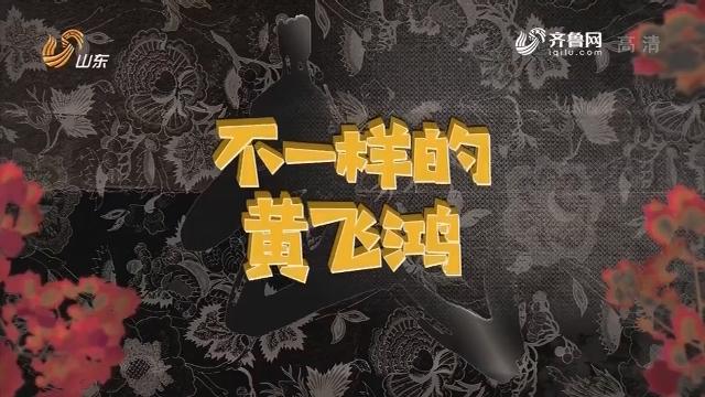 20180711《最炫国剧风》:不一样的黄飞鸿